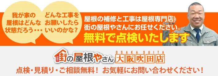 屋根工事のご相談、お見積り、点検なら街の屋根やさん大阪吹田店にお任せ下さい