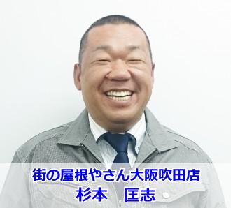 街の屋根やさん大阪吹田店・杉本匡志