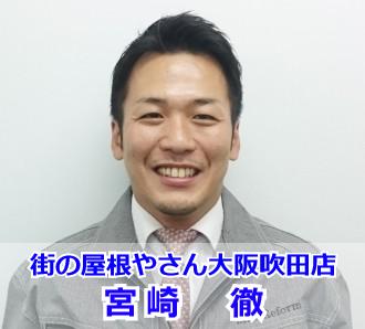 街の屋根やさん大阪吹田 宮崎徹