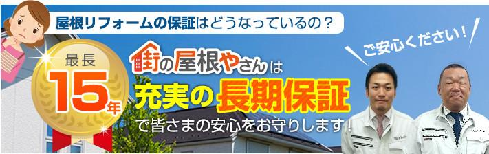 街の屋根やさん大阪吹田店はは安心の瑕疵保険登録事業者です