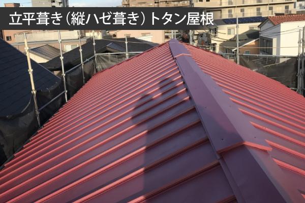 立平葺きトタン屋根