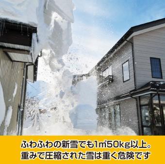 重みで圧縮された雪は重く危険です